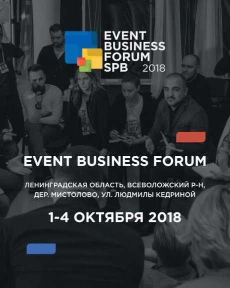 Event Business Forum